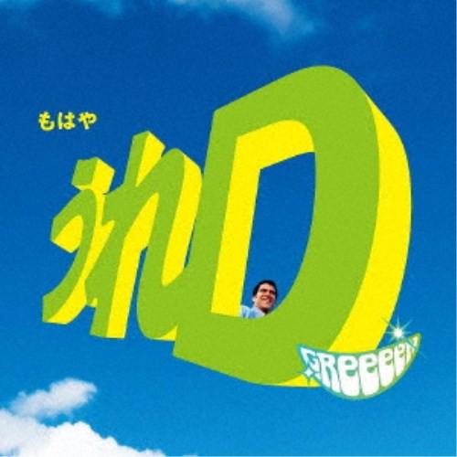 送料無料 GReeeeN/うれD《数量限定盤A》 (初回限...