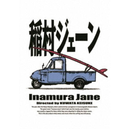稲村ジェーン《通常版》 【Blu-ray】