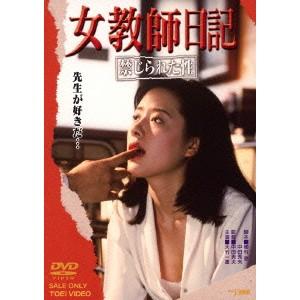 女教師日記 禁じられた性 【DVD】