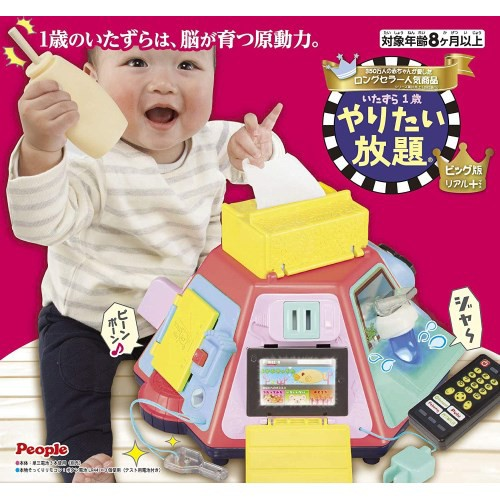 いたずら1歳やりたい放題ビッグ版リアル+おもち...