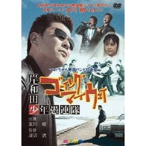 岸和田少年愚連隊 ゴーイングマイウェイ 【DVD】