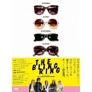 ブリングリング 【DVD】