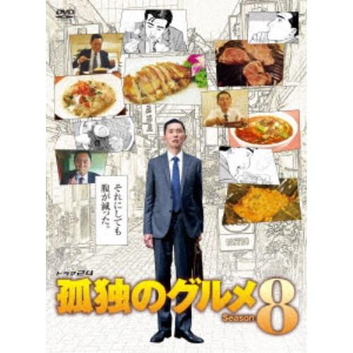 孤独のグルメ Season8 DVD-BOX 【DVD】