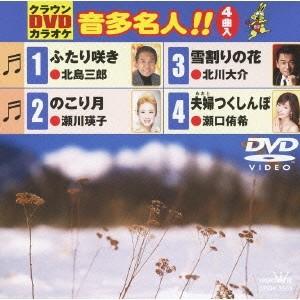 クラウンDVDカラオケ 音多名人!! 【DVD】