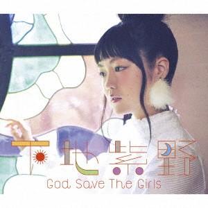 下地紫野/God Save The Girls (初回限定) 【CD+D...