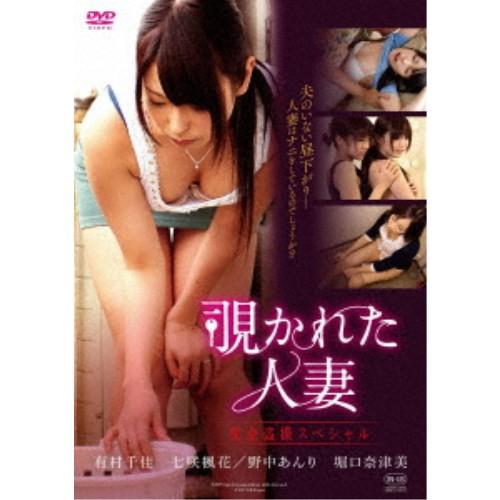 覗かれた人妻 完全盗撮スペシャル 【DVD】