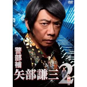 警部補 矢部謙三2 DVD BOX 【DVD】