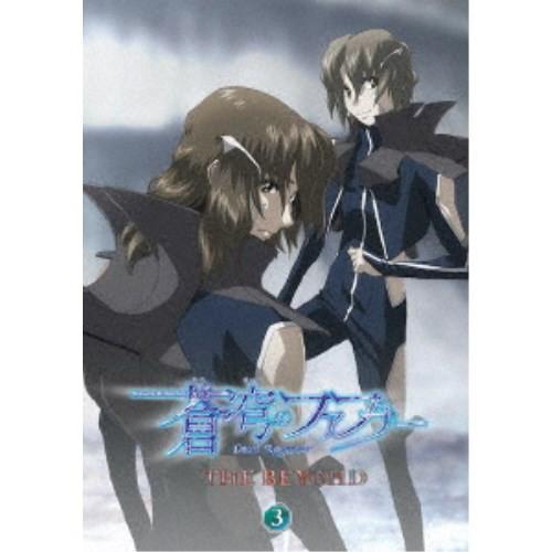 蒼穹のファフナー THE BEYOND 3 【DVD】