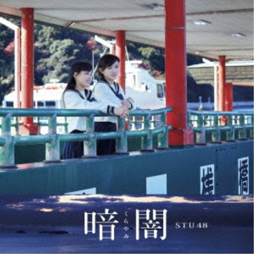 STU48/暗闇《Type B》 【CD+DVD】