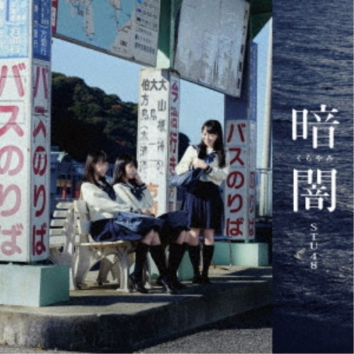 STU48/暗闇《Type C》 【CD+DVD】