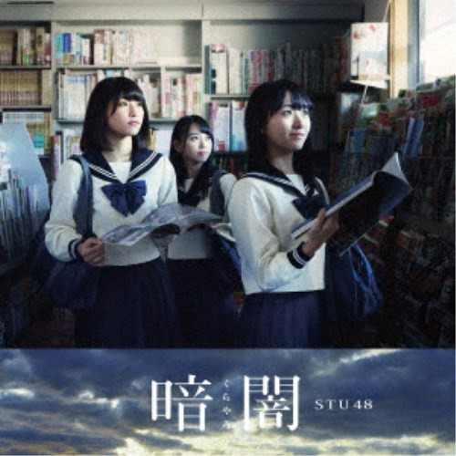 STU48/暗闇《Type E》 【CD+DVD】
