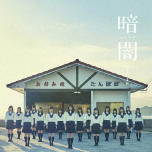 STU48/暗闇《Type G》 【CD+DVD】