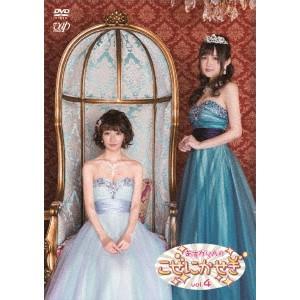 あすかりんのこぜにかせぎ Vol.4 【DVD】