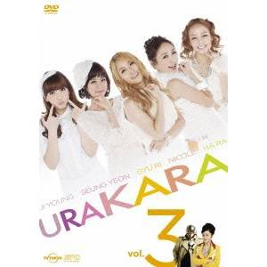 URAKARA vol.3 【DVD】
