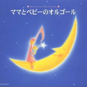 (オルゴール)/ママとベビーのオルゴール 【CD】