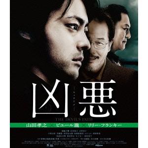 凶悪 【Blu-ray】