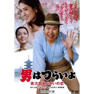 男はつらいよ 寅次郎あじさいの恋 【DVD】