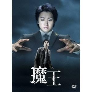 魔王 【DVD】
