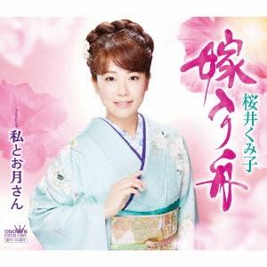 桜井くみ子/嫁入り舟 【CD】