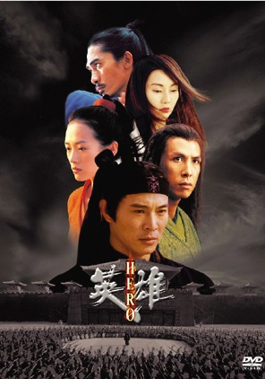 HERO 【DVD】