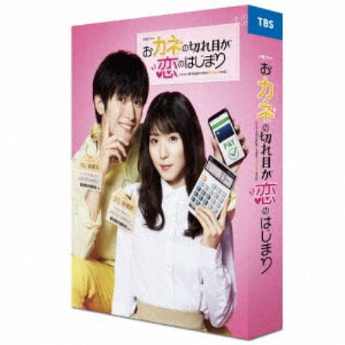 おカネの切れ目が恋のはじまり Blu-ray BOX 【Blu...
