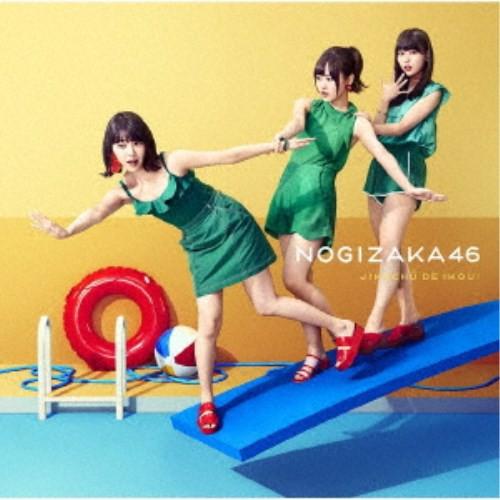 乃木坂46/ジコチューで行こう!《TYPE-C》 【CD+...