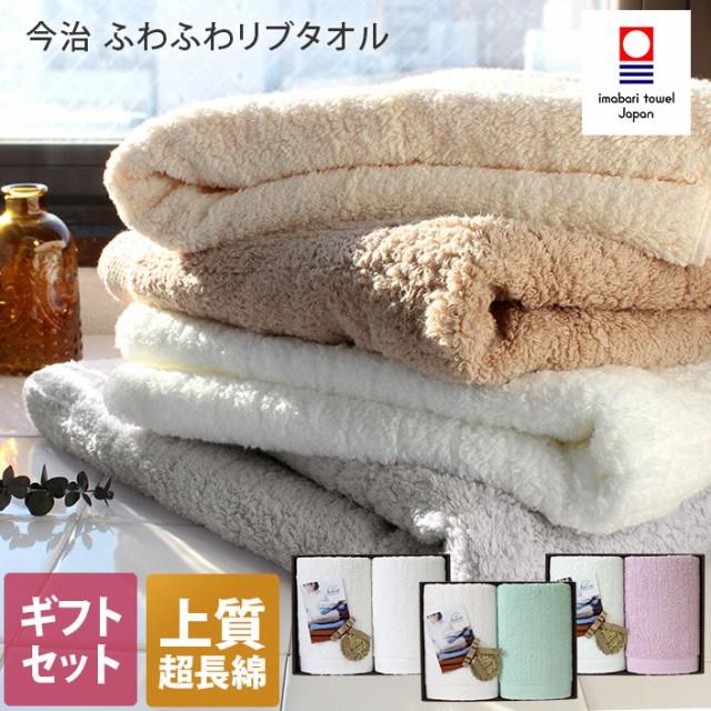 ● 今治タオル ギフトセット プレゼント バスタオル2枚 ふわふわリブタオル 日本製 ヒオリエタグ付き のしOK お中元 ギフト