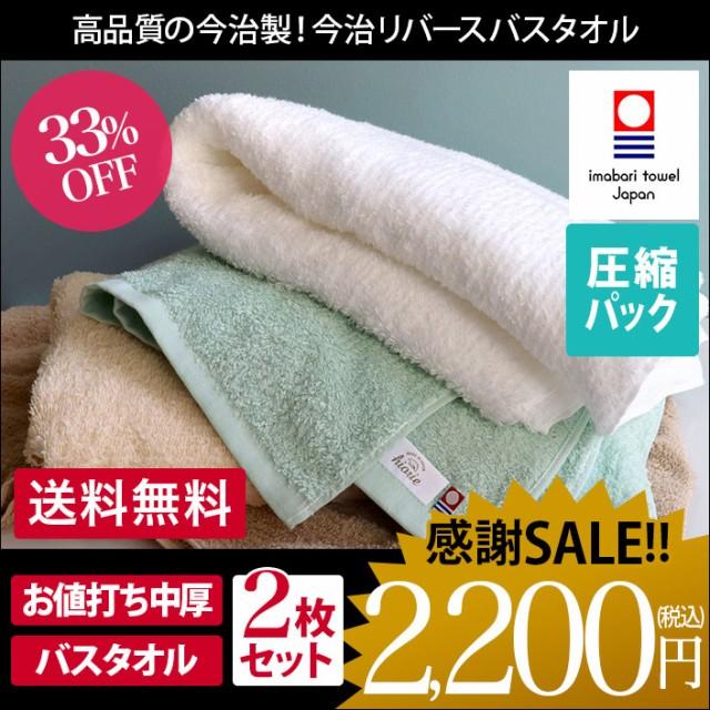 【圧縮】今治タオル バスタオル 同色2枚セット リ...