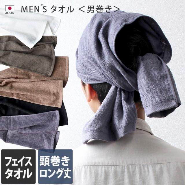フェイスタオル ロング丈 MEN'S タオル 男巻き 日...
