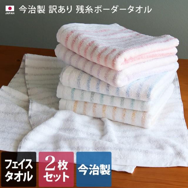 【訳あり】今治製 フェイスタオル 2枚セット 残糸...