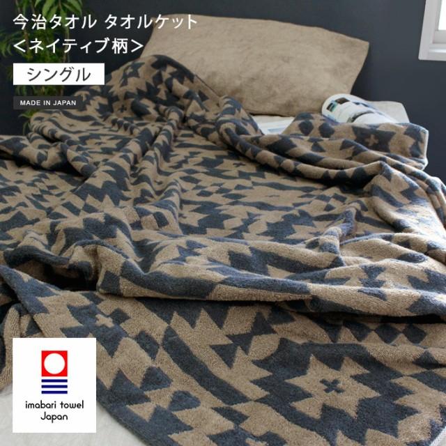 今治タオル タオルケット ネイティブ柄 日本製 送料無料