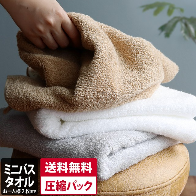 【圧縮】ミニバスタオル ホテルスタイルタオル 日...