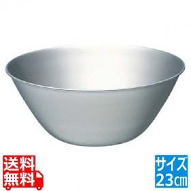 柳宗理 ステンレスボール 23cm(12150601-1227)