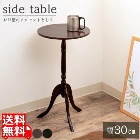 クラシック サイドテーブル 木製天板 ダークブラ...