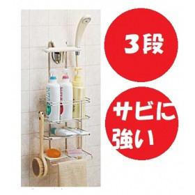 ステンレス シャワー ラック 3段 | 取付簡単 シャ...