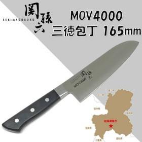 関孫六 MOV4000 三徳包丁 モリブデンバナジウム ...