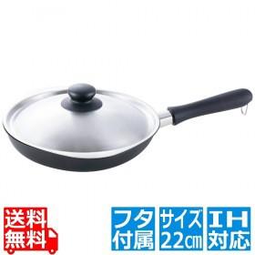 柳宗理 マグマプレート 鉄 フライパン(蓋付)22c...