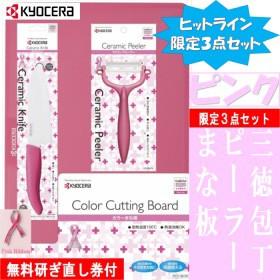 キッチン 3点セット ( セラミック ナイフ  FKR-14...