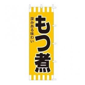 のぼり F−601 もつ煮 YLI6201