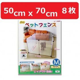 ペットフェンス 50×70cm(8枚組) | ジョイント式 ...