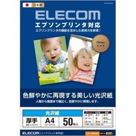 光沢写真用紙/光沢紙厚手/エプソン用/A4/50枚