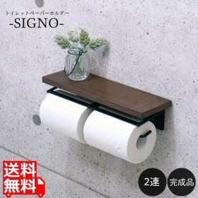 【SIGNO】(シグノ) トイレットペーパーホルダー2...