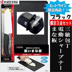 キッチン 3点セット(セラミックナイフ FKR-140N ...