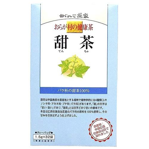 【訳あり:賞味期限2019/08/28】おらが村の健康茶...