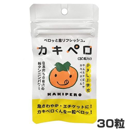 【ゆうパケット配送対象】セイリン カキペロ 30粒...