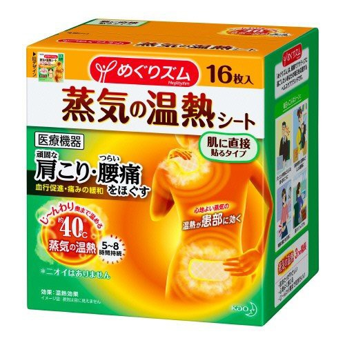 花王めぐりズム 蒸気の温熱シート【16枚入】 コ...