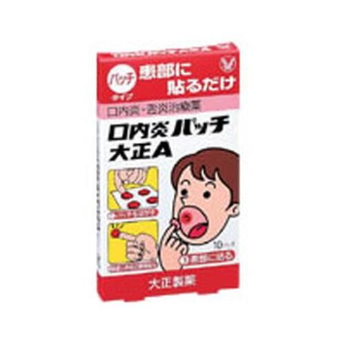 【第3類医薬品】【ゆうメール便!送料80円】口内...