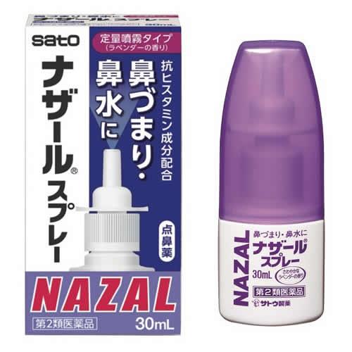 【第2類医薬品】ナザールスプレー ラベンダー 30m...