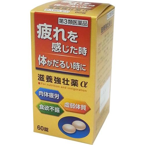 【第3類医薬品】皇漢堂 滋養強壮薬α 60錠