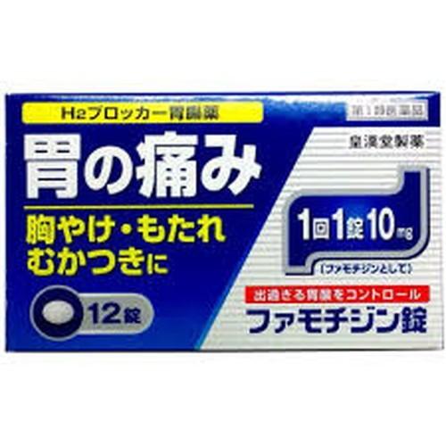 【ゆうパケット配送対象】【第1類医薬品】皇漢堂 ...